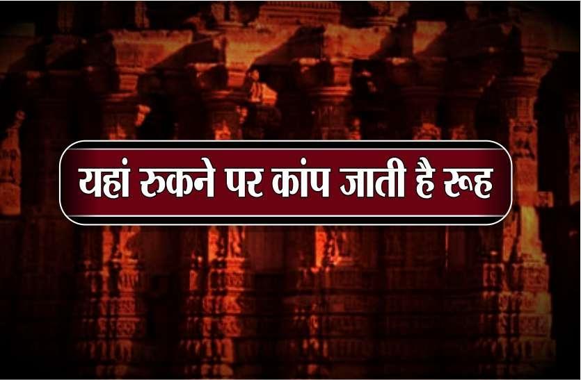 1000 साल पुराने इस मंदिर में शाम के बाद नहीं रूकता कोई, रात में दिखता है ये नजारा