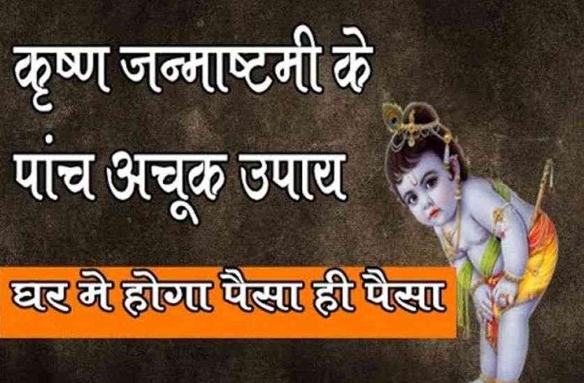 krishna ko khush katne ke totke धन की नहीं रहती कभी कमी, ये है भगवान श्री कृष्ण को खुश करने का आसान टोटका