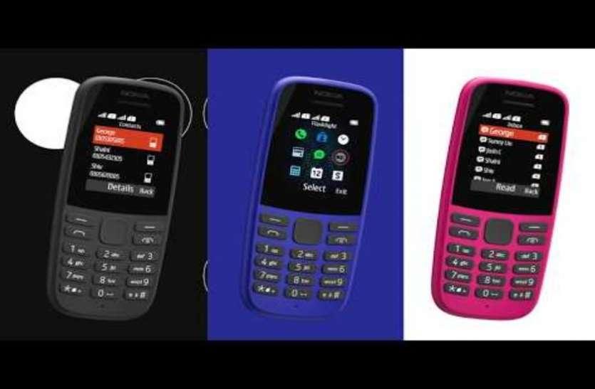 Nokia 105 (2019) भारत में लॉन्च, 25 दिनों तक चलेगी बैटरी, कीमत बेहद कम