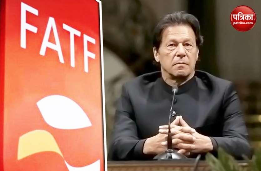 FATF लिस्ट: इन तीन रिव्यू रिपोर्ट से होगा पाकिस्तान के भाग्य का फैसला, अक्टूबर में होगा ऐलान