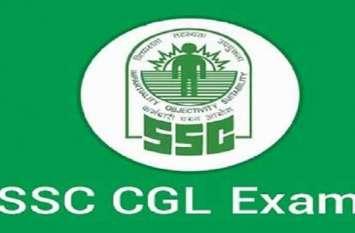 SSC CGL Tier-I 2018 results जारी, ऐसे करें चेक