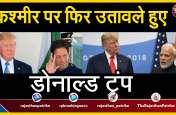 Donald Trump on Kashmir Issue: ...फिर कश्मीर को लेकर बेकरार हुए ट्रंप!!