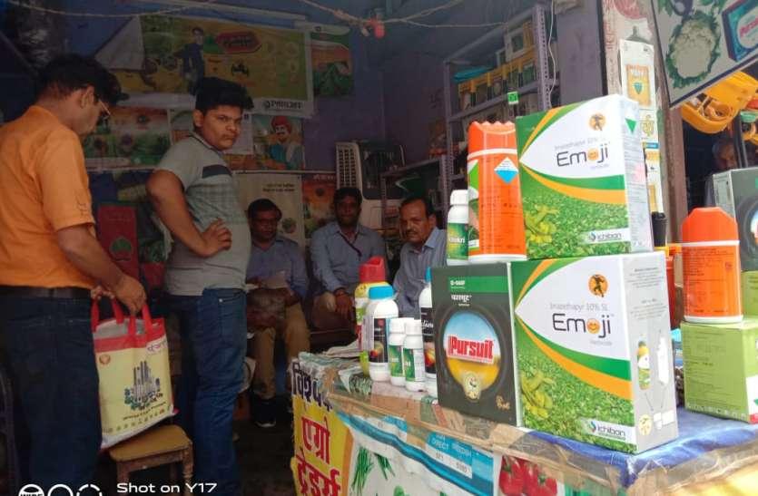 दो सेवा सहकारी समितियों समेत पांच दुकानों पर खाद बेचने पर रोक, लाइसेंस निलंबित