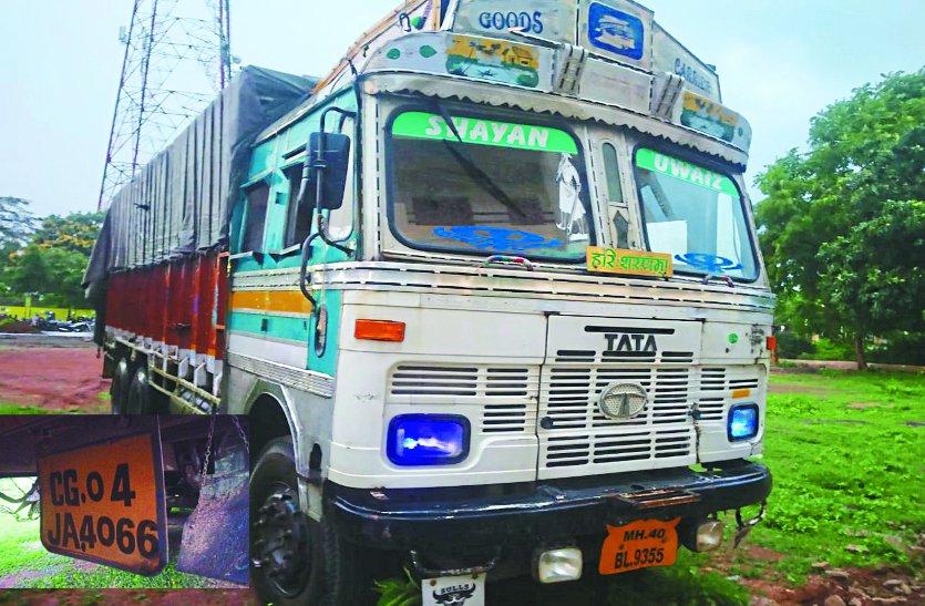 ट्रक के आगे महाराष्ट्र और पीछे छत्तीसगढ़ पॉसिंग की नंबर प्लेट से गौ-तस्करी