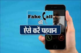 cyber crime frauds : फोन पर कभी ना दें ये जानकारी, हो सकता है Fake call, इस तरह रहें सतर्क