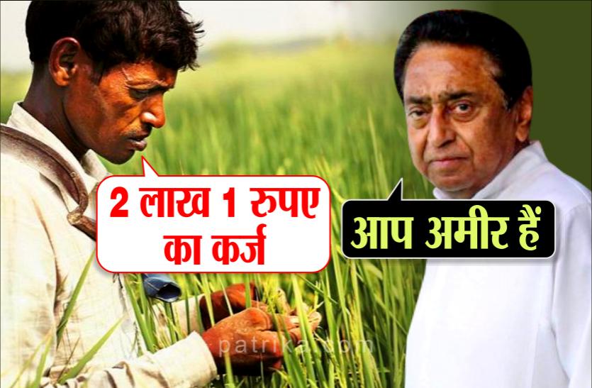 कर्जमाफी के लिए सरकार का नया फॉर्मेट लेकिन पांच लाख किसानों को नहीं मिलेगा इसका फायदा
