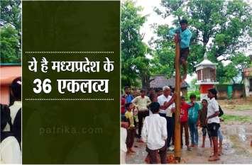 मध्यप्रदेश के सतना जिले के36 एकलव्य, जिन्होंने बिना द्रोणाचार्य के मलखंभ को रखा जीवित