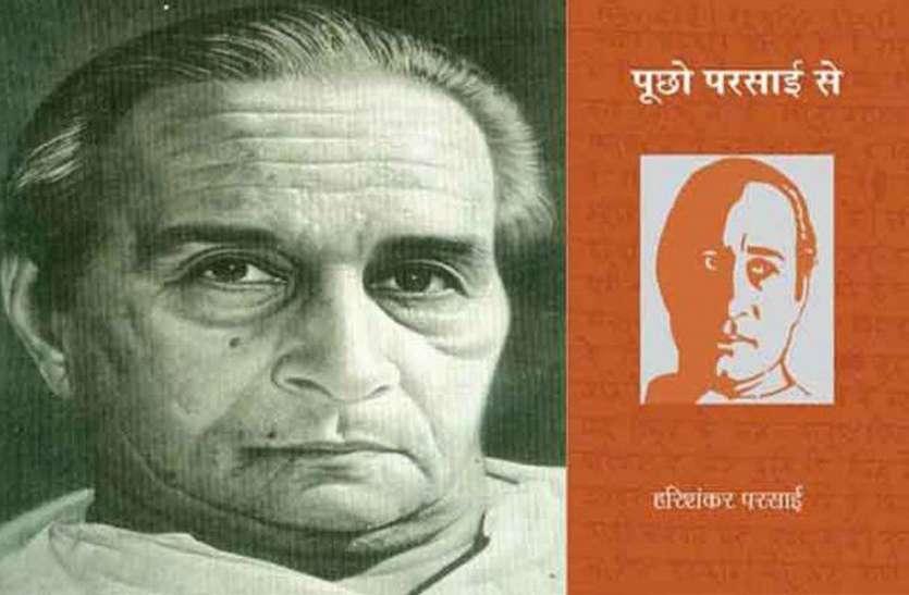 Harishankar Parsai Jayanti: हरिशंकर परसाई के व्यंग्य में छिपा है जिंदगी का फलसफा