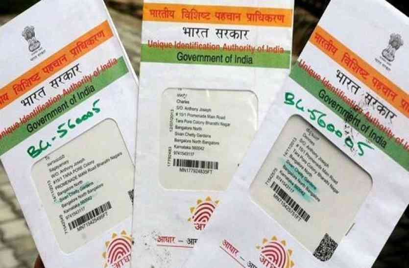 आधार कार्ड बनाने में फर्जीवाड़ा रोकने के लिए सरकार ने उठाया यह कदम