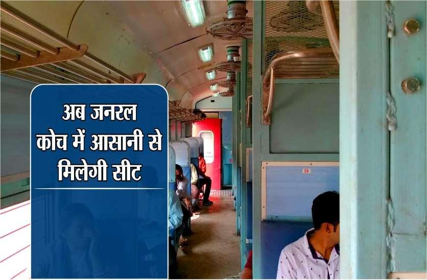 जनरल कोच में सीट की मारामारी से मिलेगा छुटकारा, रेलवे ने कर दी ये शानदार व्यवस्था