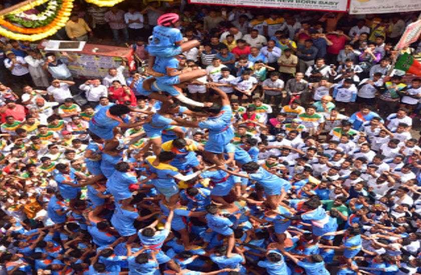Dahi Handi 2019 : 23-24 अगस्त को जन्माष्टमी, जानें कब मनाया जाएगा दही हांडी उत्सव