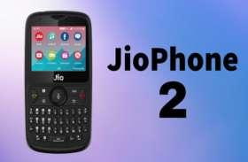 आज Jio Phone 2 ओपन सेल में खरीदने का मौका, 49 रुपये में अनलिमिटेड कॉलिंग व डाटा का मिलेगा लाभ
