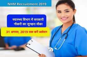 Govt Job: नर्सिंग अफसर, ANM समेत विभिन्न पदों पर भर्ती, एेसे करें आवेदन