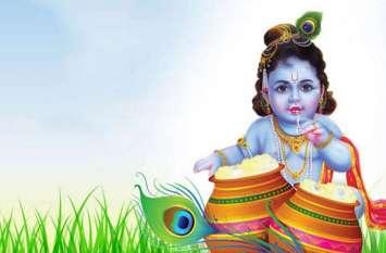 Krishna Janmashtami 2019: कालसर्प दोष खत्म करने के लिए इस जन्माष्टमी पर करें ये काम, इससे बेहतर उपाय कोई नहीं