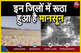 राजस्थान के इन जिलों में रूठा हुआ है मानसून