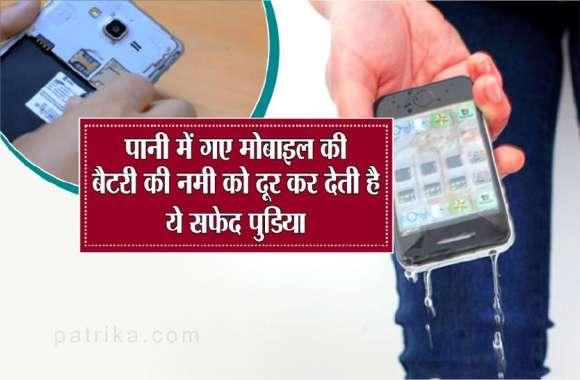 Ways to Revive a Cell Phone Battery पानी में गए मोबाइल की बैटरी की नमी को दूर कर देती है ये सफेद पुडि़या
