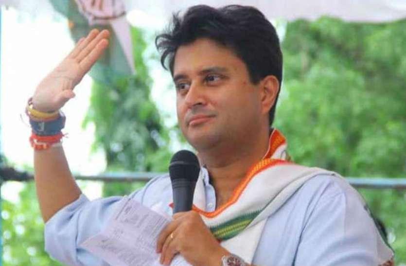 सिंधिया को महाराष्ट्र की जिम्मेदारी देने से मंत्री नाराज, कहा- महाराज को वहां कौन पूछेगा