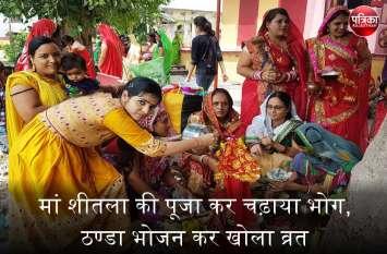 Banswara : मां शीतला की पूजा कर चढ़ाया भोग, ठण्डा भोजन कर खोलाव्रत