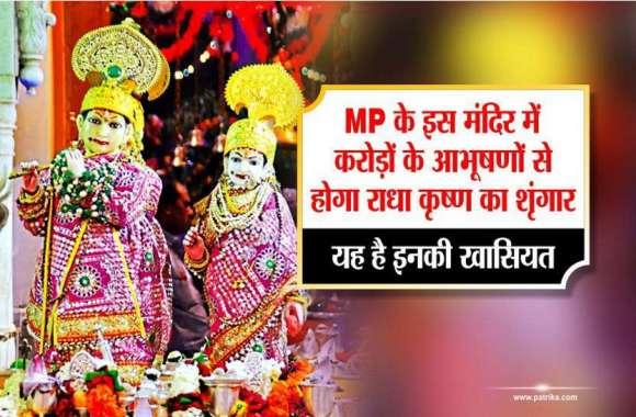 प्रदेश के इस मंदिर में करोड़ों के गहने पहनते हैं राधा-कृष्ण, लाखों की संख्या में आते है भक्त