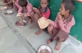 मिड डे मील की जगह सरकारी स्कूल में बच्चों का परोसा गया नमक और रोटी