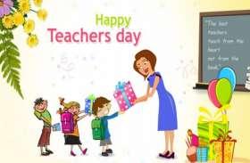 भारत में ही 5 सितंबर को मनाया जाता है Teacher's Day, जानें कब और कैसे मनाया जाने लगा
