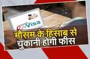e-tourist visa: मौसम के हिसाब से चुकानी होगी फीस