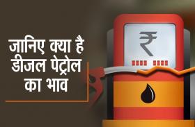 Today Petrol Diesel Rate: डीजल के दाम गिरे, पेट्रोल के लिए करना हाेगा इंतजार