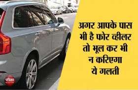 अब मोबाइल पर ही पता लगा सकेंगे आपकी गाड़ी चोरी हुई है या नहीं ..