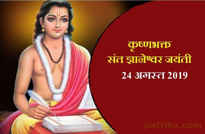 sant gyaneshwar jayanti: केवल पंद्रह वर्ष की उम्र में ही आत्मज्ञान पाकर, मात्र21 वर्ष की आयु में ही संसार से चले गए संत ज्ञानेश्वर
