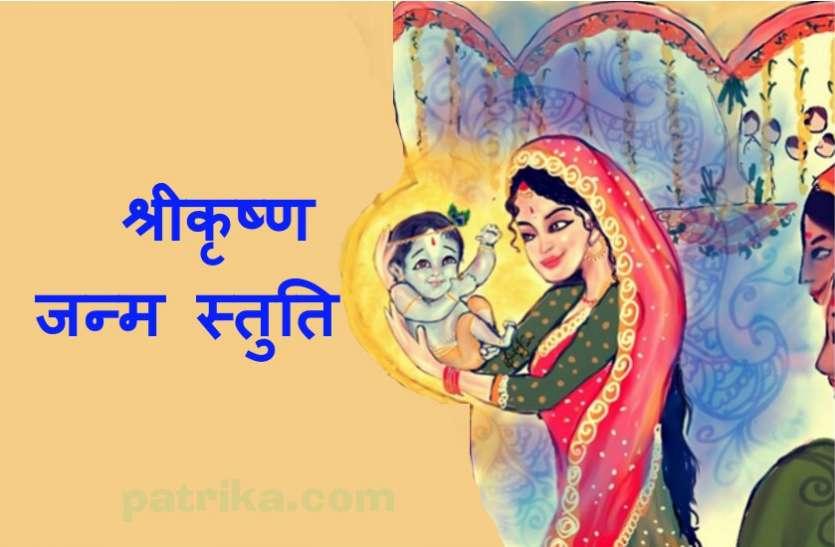 Shri Krishna Janma stuti : जन्माष्टमी पर श्रीकृष्ण लला का जन्म होते ही पढ़ें यह जन्म स्तुति, हो जाएगी हर इच्छा पूरी