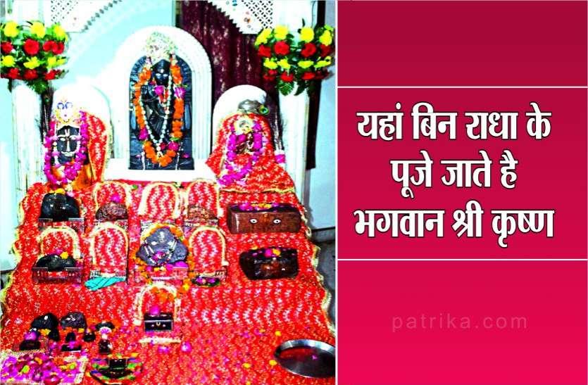 देश के इस मंदिर में यहां बिन राधा के पूजे जाते है भगवान श्री कृष्ण