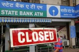 तीन दिन बंद रहेंगे सभी बैंक, एटीएम ही सहारा