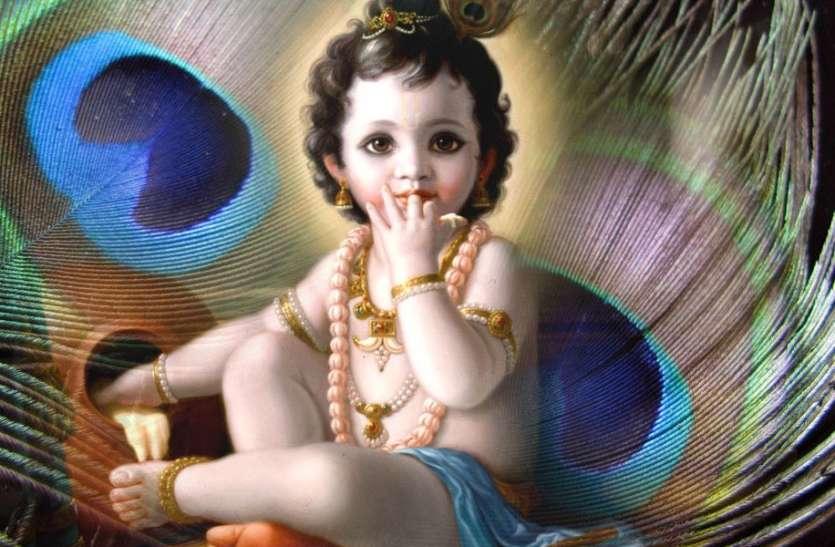 जन्माष्टमी तो मना लिये लेकिन क्या आपको पता है भगवान श्रीकृष्ण का ये कौन सा जन्मदिन था?