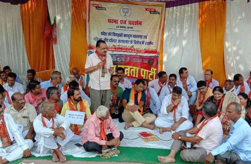 भाजपा का कांग्रेस सरकार के खिलाफ धरना