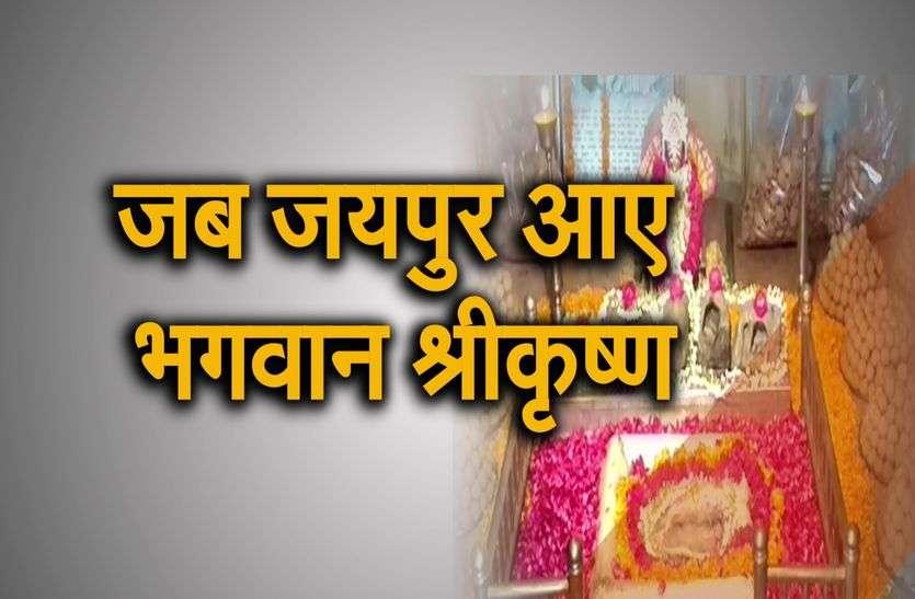 जब जयपुर आए भगवान श्रीकृष्ण