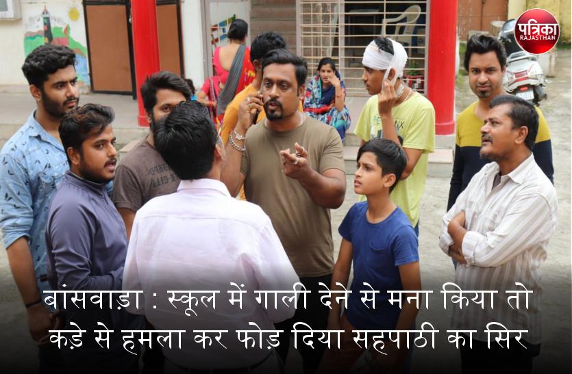 बांसवाड़ा : स्कूल में गाली देने से मना किया तो कड़े से हमला कर फोड़ दिया सहपाठी का सिर