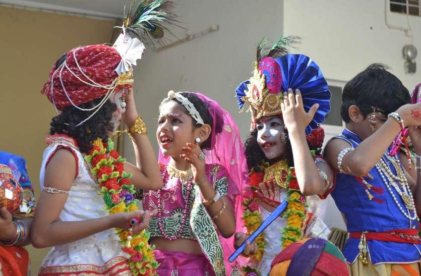 janmashtami : राधा-कृष्ण के रूप में इठलाए नौनिहाल