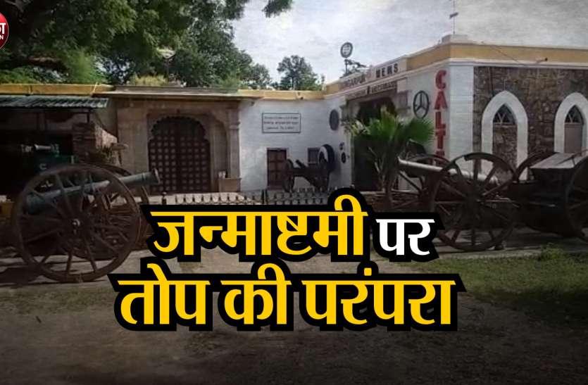 Janmastmi 2019: राजस्थान में यहां तोप चलने पर ही शुरू होता था कृष्ण जन्मोत्सव