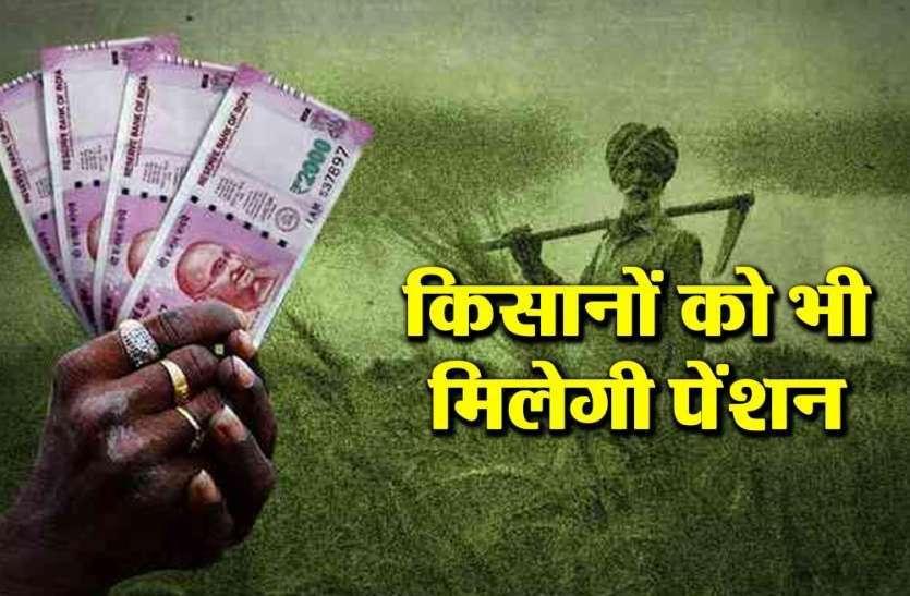 आप राजस्थान के युवा किसान हैं, यह पांच दस्तावेज हैं तो और इस प्रकार मिल सकते हैं हर माह तीन हजार