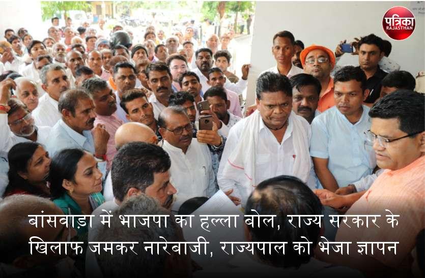 बांसवाड़ा में भाजपा का हल्ला बोल, राज्य सरकार के खिलाफ जमकर नारेबाजी, राज्यपाल को भेजा ज्ञापन