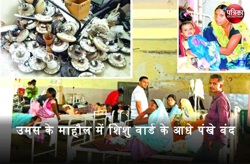 महात्मा गांधी अस्पताल के हाल : उमस के माहौल में शिशु वार्ड के आधे पंखे बंद, बच्चे और परिजन बेहाल