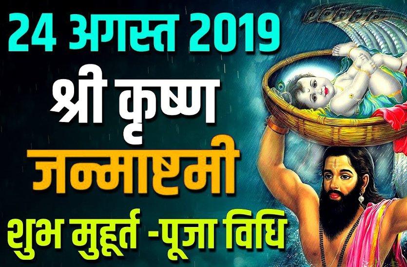 जन्माष्टमी 2019: श्रीकृष्ण की पूजा का श्रेष्ठ मुहूर्त और चौघडिय़ा, इस समय जन्म लेंगे श्रीकृष्ण