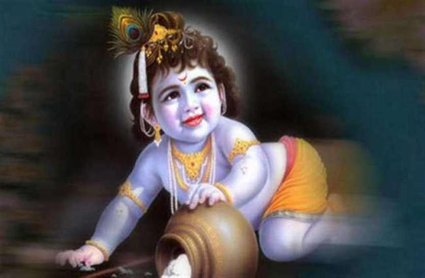 Shree krishna janmashtami 2019 : श्री कृष्ण से मनचाहा वरदान चाहिए तो राशि अनुसार करें इन मंत्रों का जाप, चमक जाएगी किस्मत