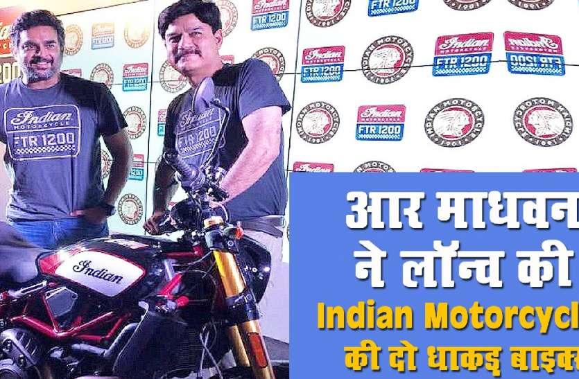 Indian Motorcycle ने भारत में लॉन्च की दो धाकड़ बाइक्स, जानिए कीमत और फीचर्स