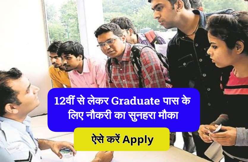 बेरोजगारों के लिए नौकरी पाने का सुनहरा मौका, 99 पद पर होगी सीधी भर्ती, एेसे करें आवेदन