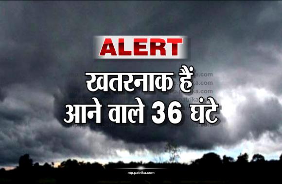 Mausam : दिनभर उमस-गर्मी, आसमान में छाये बादल, कुछ हिस्सों में 3 दिन तेज बारिश का अनुमान