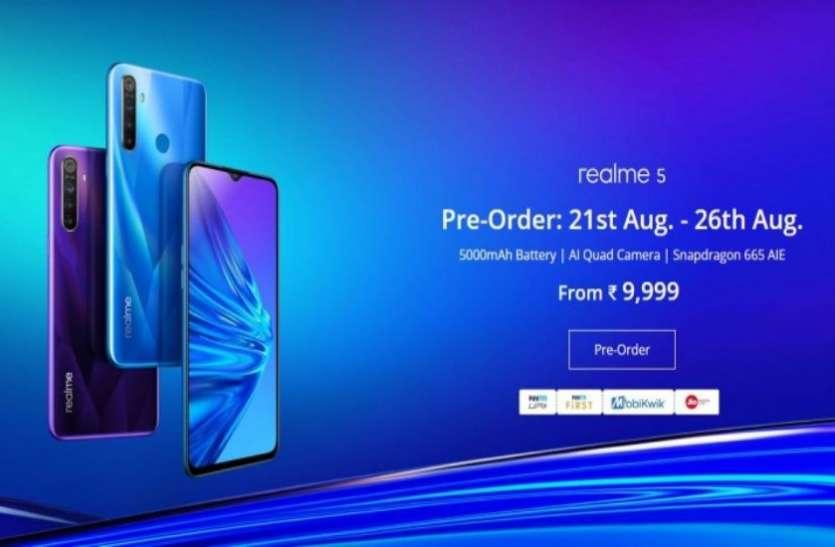 Realme 5 प्री-बुकिंग के लिए उपलब्ध, 27 अगस्त को पहली सेल का आयोजन, जानिए ऑफर