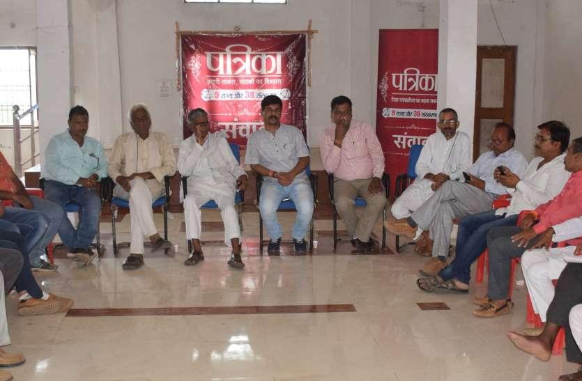 patrika samvad: किसानों ने गिनाई समस्याएं, कहा-सरकारों में आ जाए इच्छाशक्ति तो खुशहाल हो जाए अन्नदाता