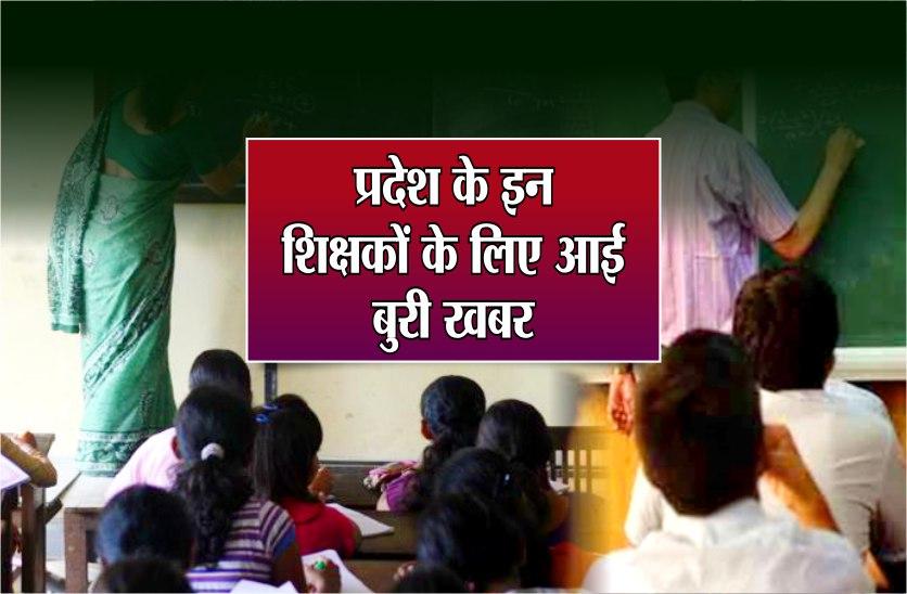 शिक्षकों के लिए आई बुरी खबर, शासन ने सुनाया ऐसा फरमान कि मच जाएगा हडक़ंप