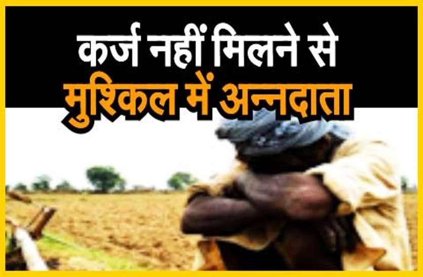 राजस्थान में  कर्ज नहीं मिलने से मुश्किल में अन्नदाता